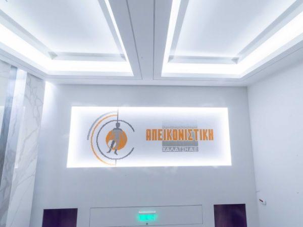 Διαγνωστικό Κέντρο Χαλάτση